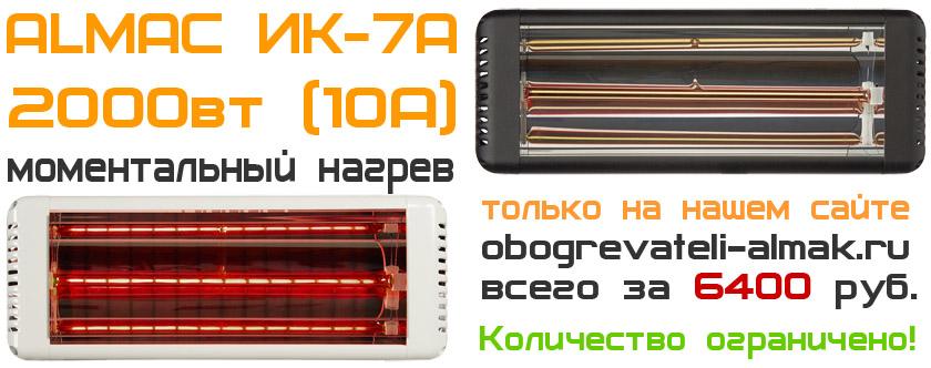 Инфракрасный обогреватель ALMAC ИК-7а